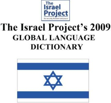 tip-hasbara-project-screenshot